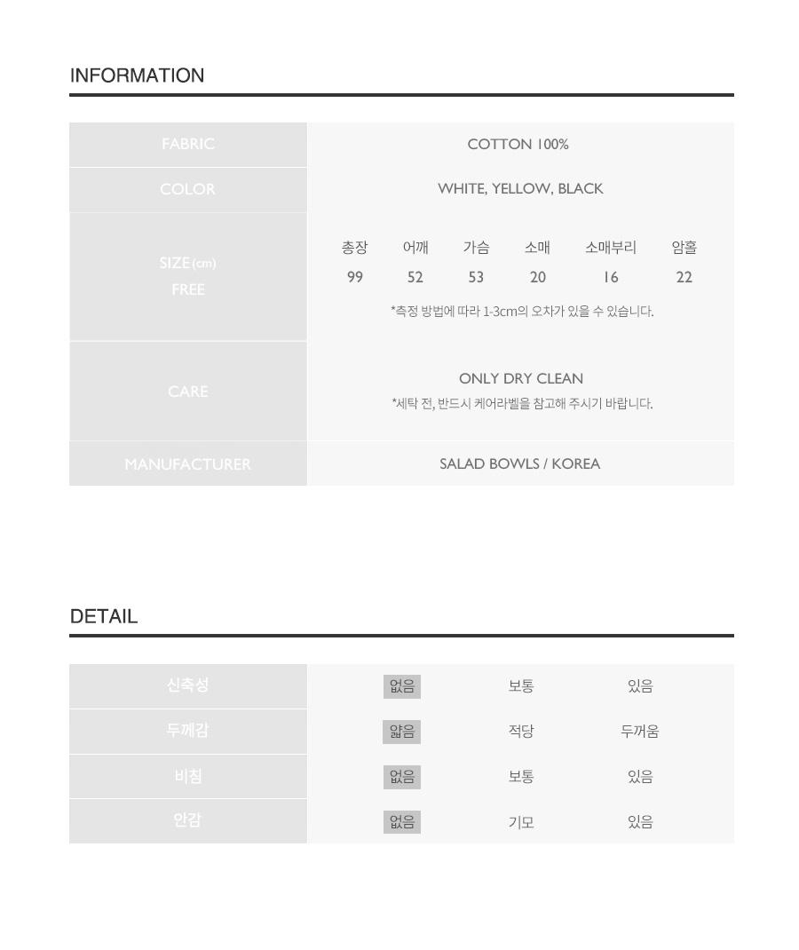 샐러드볼(SALAD BOWLS) 19 NL 원피스 [블랙]